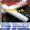 梱包資材 梱包用 透明ラップ パレット用ストレッチ 50cmx300m 10本セット