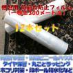 梱包資材 梱包用 透明ラップ パレット用ストレッチ 50cmx300m 12本セット