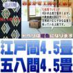 上敷 ござ い草カーペット 江戸間4.5畳 五八間4.5畳 双目織り 10段階で6ランクの品質