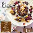 トロピカルフルーツミックス 1kg