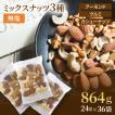 送料無料 3種の小分けミックスナッツ