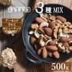 ナッツ専門店の 素焼きミックスナッツ 500g (3種) 製造直売 無添加 無塩 無植物油 (アーモンド カシューナッツ クルミ)