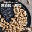 ナッツ専門店の 素焼き カシューナッツ 500g 製造直売 無添加 無塩 無植物油