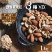 ナッツ ミックスナッツ 素焼きミックスナッツ 1kg 製造直売 無添加 無塩 無植物油 ( アーモンド カシューナッツ クルミ) グルメ