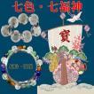 パワーストーン|ブレスレット|七色厄除|七福神|数珠ブレス 天然石 バングル