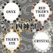 四神獣 パワーストーン ブレスレット 天然石 メンズ バングル 10ミリ玉 数珠ブレスレット