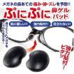メガネ 滑り止め ずり落ち防止 鼻 パッド シリコン 眼鏡 鼻盛りまめパッド S ブラック シールタイプ