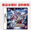 新品 SDガンダム Gジェネレーション クロスドライブ 特典無し NintendoDS DS BANDAI バンダイ