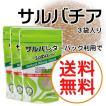 ★送料無料★【最高級チアシード】サルバチア(200g)3袋セット