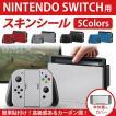 ニンテンドースイッチ スキンシール Nintendo Switch 本体用ステッカー デカール  カバー 保護フィルム