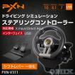 PXN-V3II レーシングホイール ハンドルコントローラー PC PXN-V3II