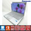 ノートパソコン 中古パソコン パナソニック レッツノート CF-LX3 Windows10 MicrosoftOffice2016 第4世代Corei5 高速SSD240GB メモリ4GB Bluetooth