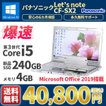 中古ノートパソコン マイクロソフト オフィス付き SSD 240G パナソニック レッツノート CF-SX2 Windows10 第3世代Corei5 メモリ4GB Bluetooth