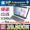ノートパソコン 中古パソコン HP ProBook450G1 Windows10 MicrosoftOffice2016 第4世代Corei5 新品SSD240GB メモリ4GB Bluetooth