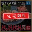 生ずわい蟹(400g×2パック合計800g)単品