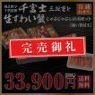 千富士超特大10.5寸三段重全70品6~7人前(冷蔵おせち)+生ずわい蟹(合計800g)セット