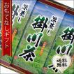 おもてなしギフト 煎茶 静岡県掛川のあきは茶園がお届けする 健康長寿の里の深蒸し掛川茶100号 100g×3袋箱入ギフト