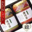 おもてなしギフト 煎茶 静岡県掛川のあきは茶園がお届けする 当園一番人気の高級煎茶 掛川茶 金扇 150g缶×2本箱入ギフト
