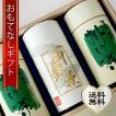 おもてなしギフト 掛川茶 静岡県掛川市の中根製茶がお届けする 掛川茶2缶と玉露1缶 桐箱入