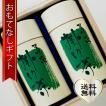 おもてなしギフト 掛川茶 静岡県掛川市の中根製茶がお届けする 掛川茶200g缶2缶 桐箱入