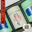 おもてなしギフト 掛川茶  静岡県掛川市の中根製茶がお届けする 高級煎茶1缶と上煎茶2缶のセット