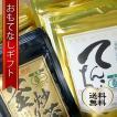 おもてなしギフト 煎茶 静岡県掛川市の中根製茶がお届けする 有機栽培茶 てんこちょ3本と釜炒り茶1本のセット