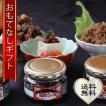おもてなしギフト 三崎まぐろ料理 くろば亭ご飯の友セット(K003)