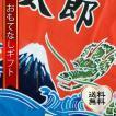 おもてなしギフト 神奈川県内には1軒になってしまった手で描き、手で染める祝いの大漁旗(龍柄)