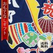 おもてなしギフト 神奈川県内には1軒になってしまった手で描き、手で染める祝いの大漁旗(兜柄)