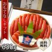 おもてなしギフト 北海道産たら子 しっかり食べれる650g入り