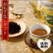 おもてなしギフト お茶(黒茶) 茶房茉莉花が直接買い付けた 天尖茶(200g)