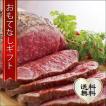 おもてなしギフト 中津川宿の老舗日本料理店 上見屋が作る 飛騨牛のローストビーフ 三種類の特製ソース(わさびマヨネーズ、ごまだれ、ポン酢)付