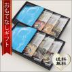 おもてなしギフト 昆布じめ 創業40年の歴史の富山県魚津のかねみつの昆布じめ刺し身詰合せ8種