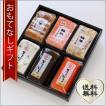 おもてなしギフト かまぼこ 富山県魚津の老舗 河内屋の伝統の昆布巻き蒲鉾と鮨蒲のセット