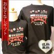 おもてなしギフト Tシャツ 立山の玄関 富山県魚津から届ける親子アルピニストのための黒部峡谷トロッコ電車のお揃いぺアTシャツ