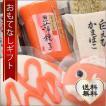 おもてなしギフト 細工かまぼこ 魚津の尾崎かまぼこ館オリジナルの細工かまぼこを代表する鯛のかまぼことお絵描きかまぼこのセット(B)