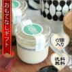 おもてなしギフト プリン 横浜のコラシオンの特製カラメルのごまプリン なめらかなプリンを、さらに滑らかなカラメルが包みます(6個入)