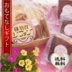 おもてなしギフト シフォンケーキ ママの優しさを伝える横須賀シフォン 手軽なカップシフォンケーキ(6個)と選べるシフォンケーキ(14cm×1個)