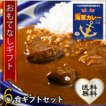 おもてなしギフト カレー よこすか海軍カレーネイビーブルー(6食ギフトセット)