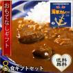おもてなしギフト カレー よこすか海軍カレーネイビーブルー(8食ギフトセット)