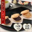 おもてなしギフト もなか 角なしさざゑ最中 横須賀に伝わる日蓮上人にまつわる最中 24個入り