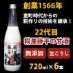 米麹の甘酒 無添加 糀屋藤平の甘酒 720ml×6本
