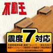 家具転倒防止グッズ/地震対策/不動王 L型固定式(FFT-001)