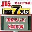 家具転倒防止グッズ/地震対策/不動王 薄型テレビ用耐震シート(6枚入り)(FFT-002)
