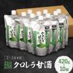 くらしき塩屋/クロレラ甘酒 420g 10個セット2〜2.5倍希釈タイプ