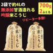 米麹の甘酒や塩麹が作れる米こうじ 700×2袋 甘酒の作り方付き(こうじ屋田中商店)