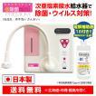次亜塩素酸水(酸性電解水)生成器 @手洗いざんまい 水道直結型 次亜塩素酸水 給水器【日本製】