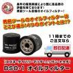 DSO-1 JAPAN MAX オイルフィルター【スズキ・ダイハ...