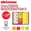 日本製 今治タオル 出産祝い 名入れ mikihouse ミキハウス 箱付 フェイス2P&ミニタオル2Pセット プレゼント ギフト