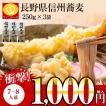 信州そば 蕎麦 7-8人前 乾麺 特産品 群馬県名産品 得...